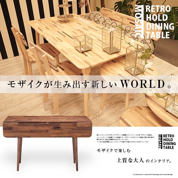 RETRO ホールドダイニングテーブル PHILOS ウォルナット天然木 ダイニング テーブル 送料無料 モデラート