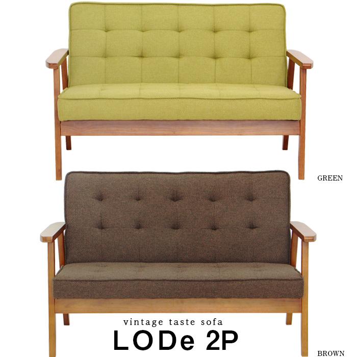 二人掛けソファ LODe-ローディ- レトロ風なミッドセンチュリーソファ 2人掛け オシャレ 送料無料 木製 北欧 グリーン ブラウン(ソファ ソファー 椅子 イス いす おしゃれ インテリア 家具 二人掛け ソファチェア)