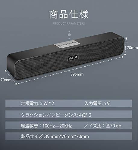 PCスピーカー サウンドバー WISH SUN進化版 臨場感高音質パソコン スマホ テレビ ゲーム機 重低音 大音量 無線接続可ZOkuPXi