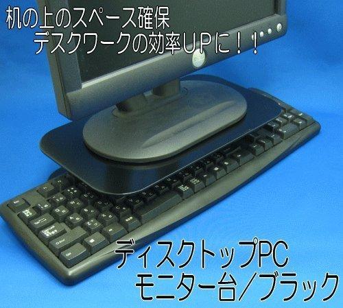 AMEX キーボード収納モニタースタンド ブラック AME DPC01bkOPkuTXiZ