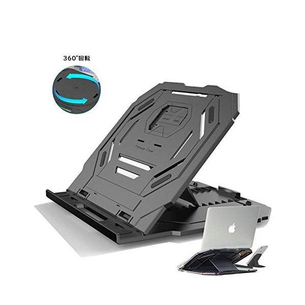 YaPanda ノートパソコン スタンド 2019 最新 PC ホルダー 折り畳み式 冷却 軽量 360度回転 高さ・角度