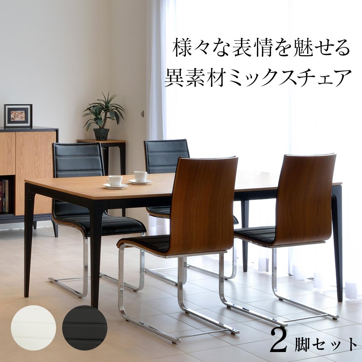 異素材のハーモニーとキャンチレバーデザイン ダイニングチェア 2脚セット おしゃれ 椅子 いす イス チェアー ホワイト ブラック 幅45.5cm キャンチレバー 新作からSALEアイテム等お得な商品 満載 シンプル 家具 クラスティーナ 訳あり モダン 完成品 ウォールナット ダイニング 北欧 異素材ミックス 3年保証 インテリア