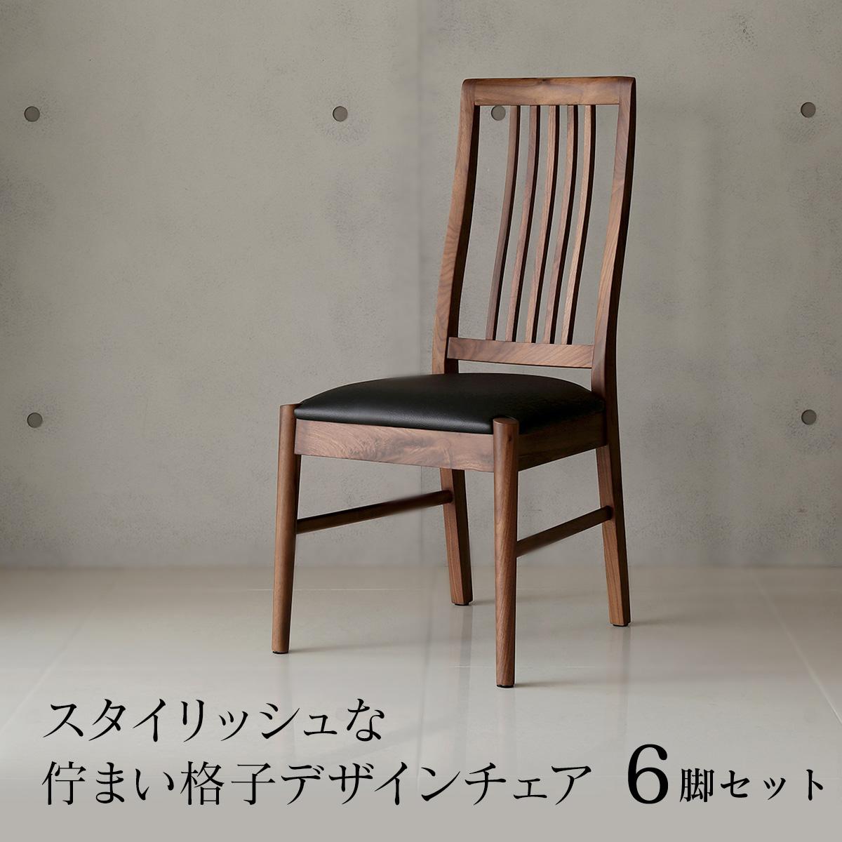 1000円OFFクーポン対象3/20 20:00-3/30 ダイニングチェア 6脚セット おしゃれ 椅子 イス ダイニングチェアー ブラウン ブラック 幅46cm 北欧 カフェ風 モダン 縦格子 クラスティーナ 3年保証 ウォールナット いす 家具 インテリア PVC 木製 マージ シンプル