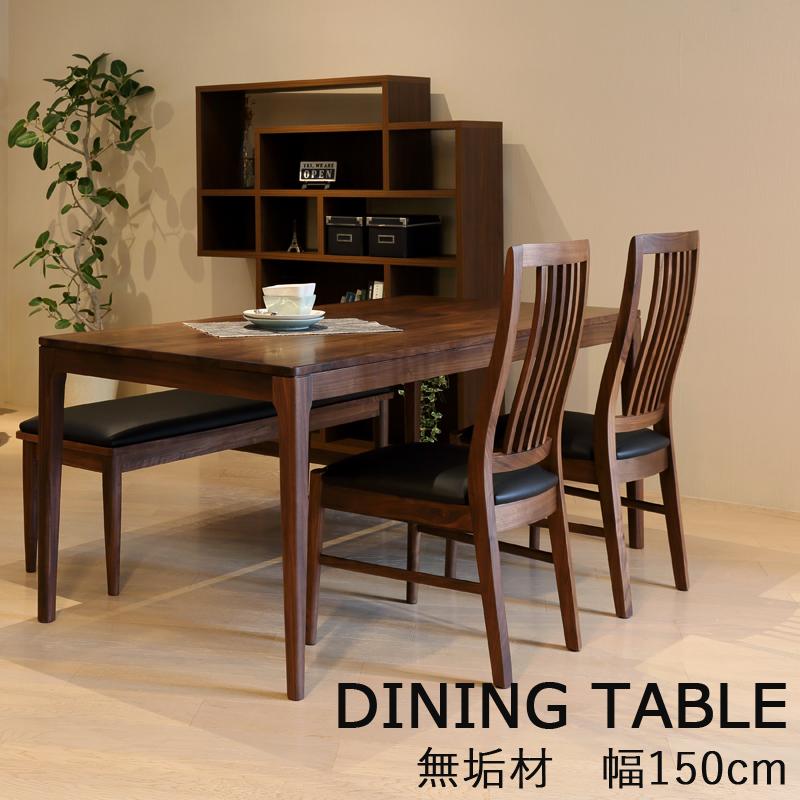 ダイニングテーブル 4人掛け 幅150cm 無垢材 ダイニング テーブル 食卓 食卓テーブル シンプル インテリア 家具 北欧 モダン 新生活 クラスティーナ