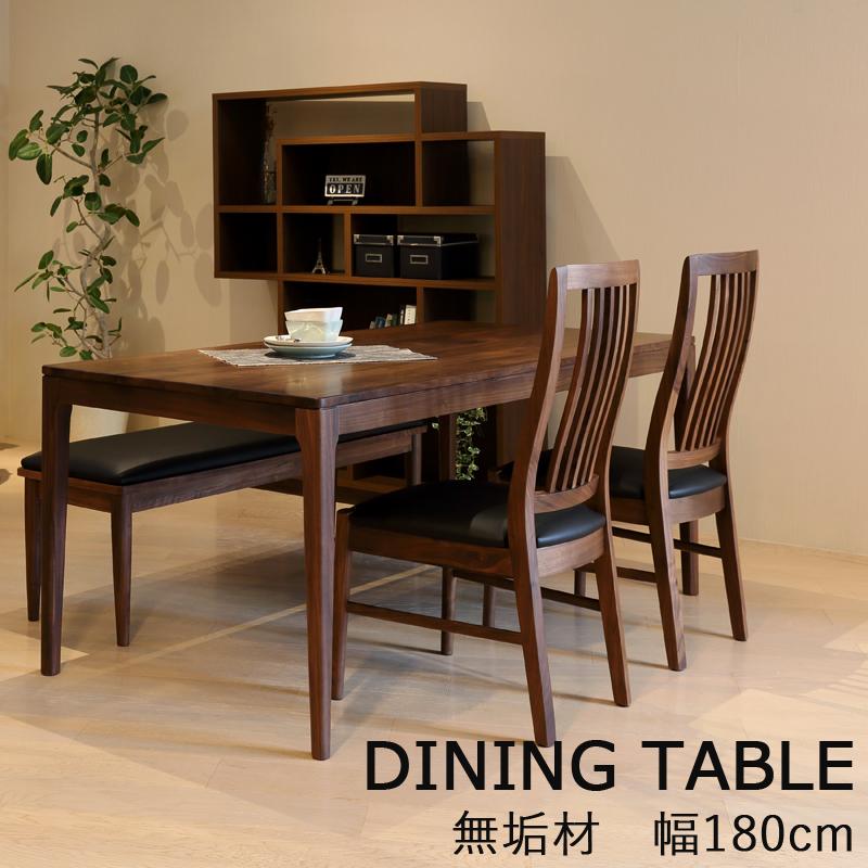 ウォールナットの木目が美しいナチュラルモダンテーブル 至上 6人掛け 幅180cm 在庫あり ダイニングテーブル 無垢材 ダイニング テーブル 食卓 シンプル 食卓テーブル インテリア 北欧 モダン 家具 新生活 クラスティーナ