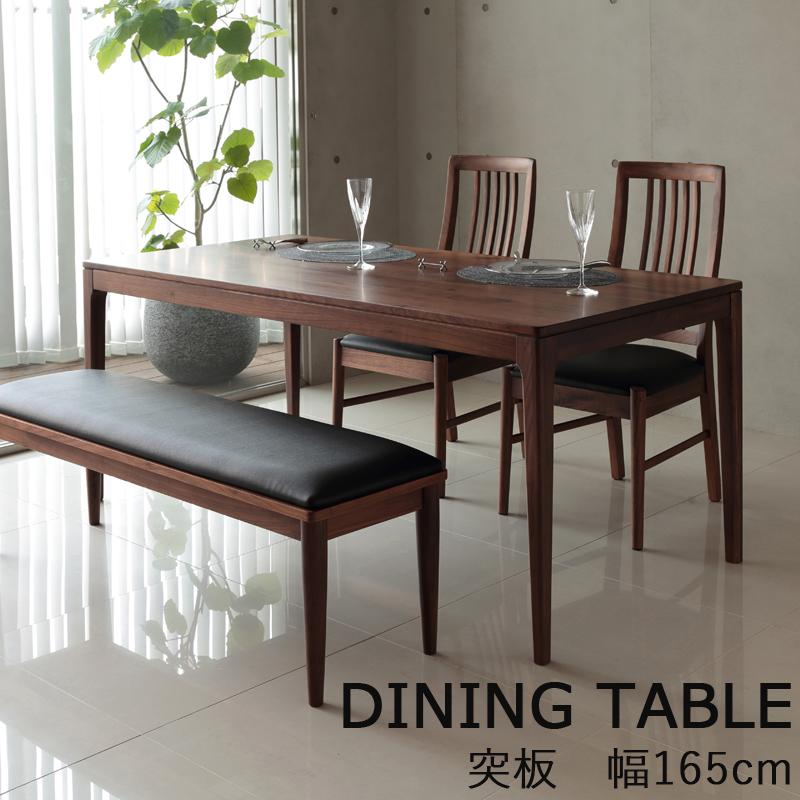 ウォールナットの木目が美しいナチュラルモダンテーブル 4人掛け 幅165cm ダイニングテーブル 激安通販 ダイニング テーブル 食卓 食卓テーブル 新生活 家具 シンプル 格安 価格でご提供いたします インテリア モダン クラスティーナ 北欧