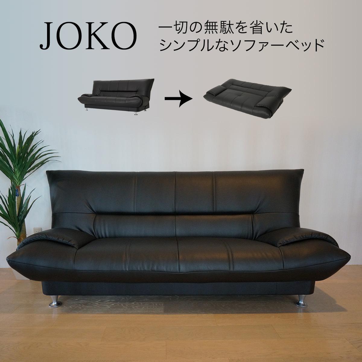 日本正規代理店品 ソファー 3人掛け レザー 革 ソファーベッド 高級 ブラック 即納 幅203cm ソフトレザー JOKO ジョコ クラスティーナ 3年保証 ベッド 肘なし 3人 三人 シングル 三人掛け 機能的 おしゃれ ソファ 家具 シンプル インテリア