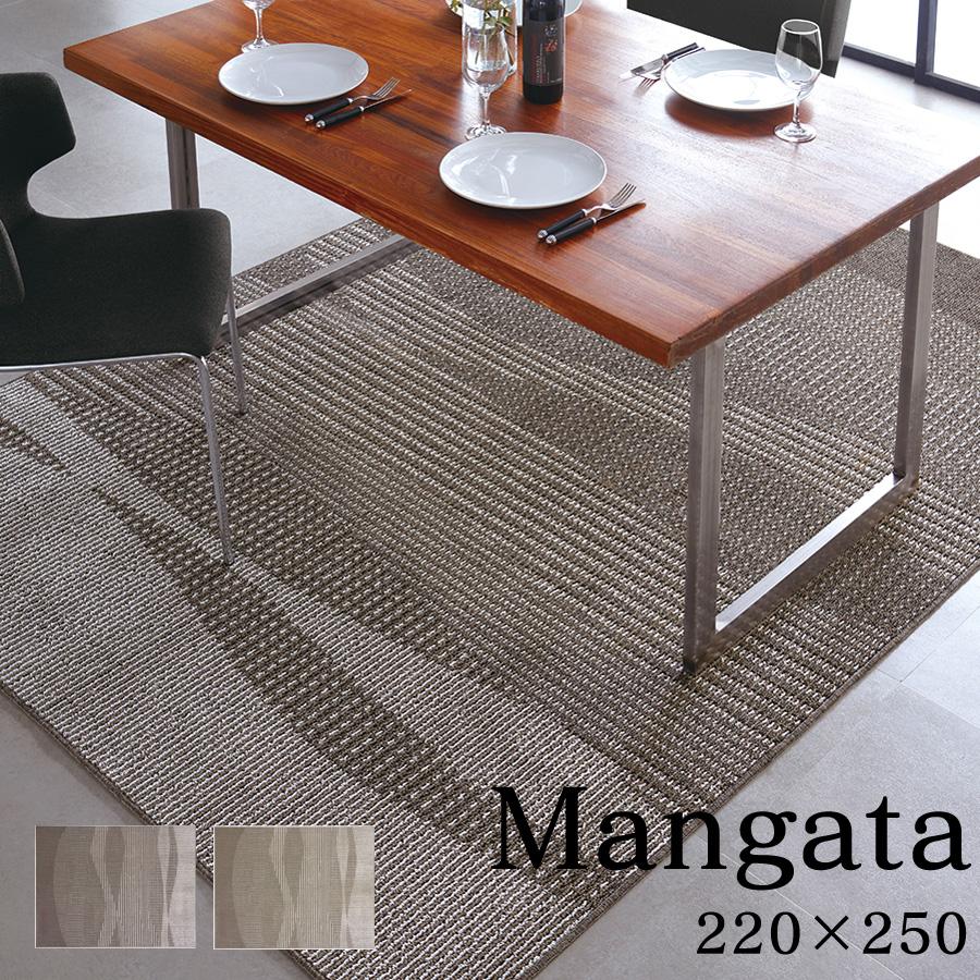 ダイニング ラグ Mangata モーンガータ カーペット 220cm×250cm グレー ホットカーペット対応 オンラインショップ 床暖房対応 人気 おすすめ クラスティーナ 日本製 アイボリー