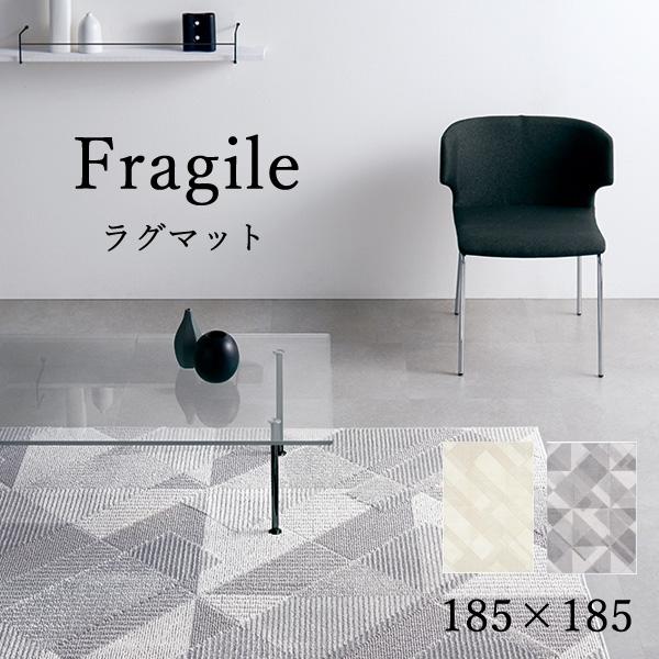 ラグ Fragile メーカー在庫限り品 フラジール カーペット 185cm×185cm ホットカーペット対応 グレー 日本製 床暖房対応 アイボリー クラスティーナ