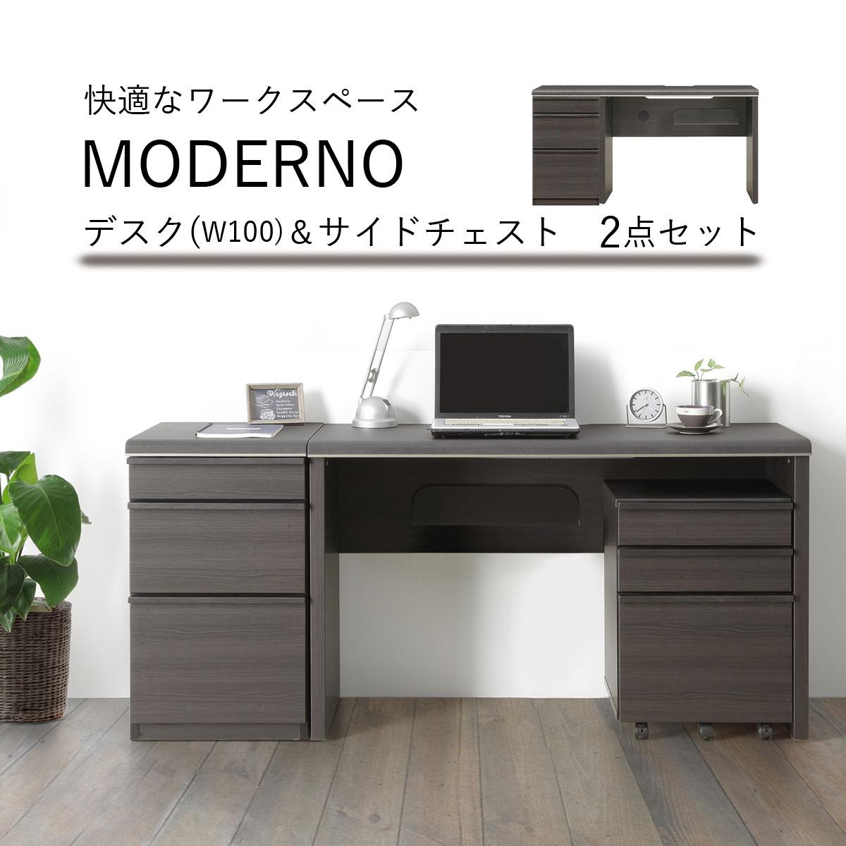 セラミック風デスク幅100cmとサイドチェストの2点セット デスク 祝日 日本最大級の品揃え 幅100cm サイドチェスト 2点セット 机 収納 モデルノ 在宅 テレワーク セラミック柄 ワーキング MODERNO ワークスペース