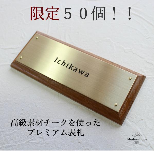 【史上最も激安】 Brass&wood 003 Premium, セール 登場から人気沸騰 45bf7d00