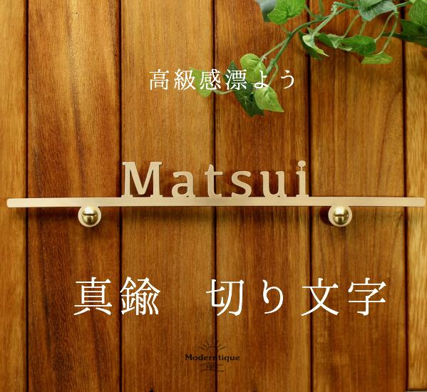 新発売☆表札 真鍮 切り文字 (Kirimoji 001)真鍮の切り文字表札です サイズオーダー可 ご購入前でもレイアウト製作いたします。送料無料 おしゃれな表札 戸建 戸建て 門柱にも