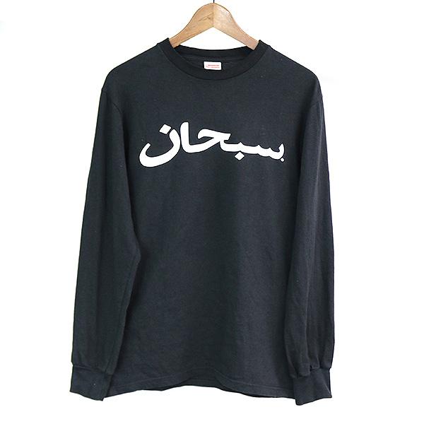 【中古】Supreme シュプリーム 17AW Arabic Logo L/S Tee アラビックロゴロングスリーブTシャツ メンズ ブラック S