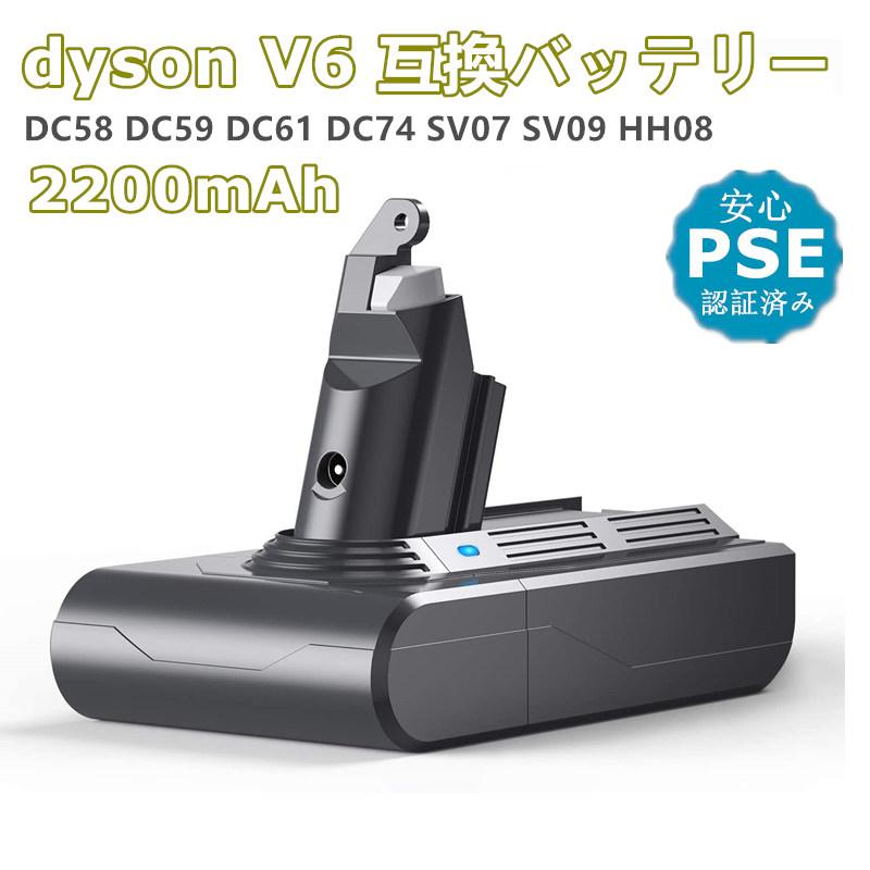 ダイソン用 v6掃除機 交換バッテリー DC58 DC59 DC61 DC74 SV07 SV09 HH08 新品未使用 dyson CE認証済み 非純正 PSE V6シリーズ ダイソンDC62バッテリー 互換バッテリー 2200mAh 保護回路搭載 セール 登場から人気沸騰 一年間保証 掃除機用