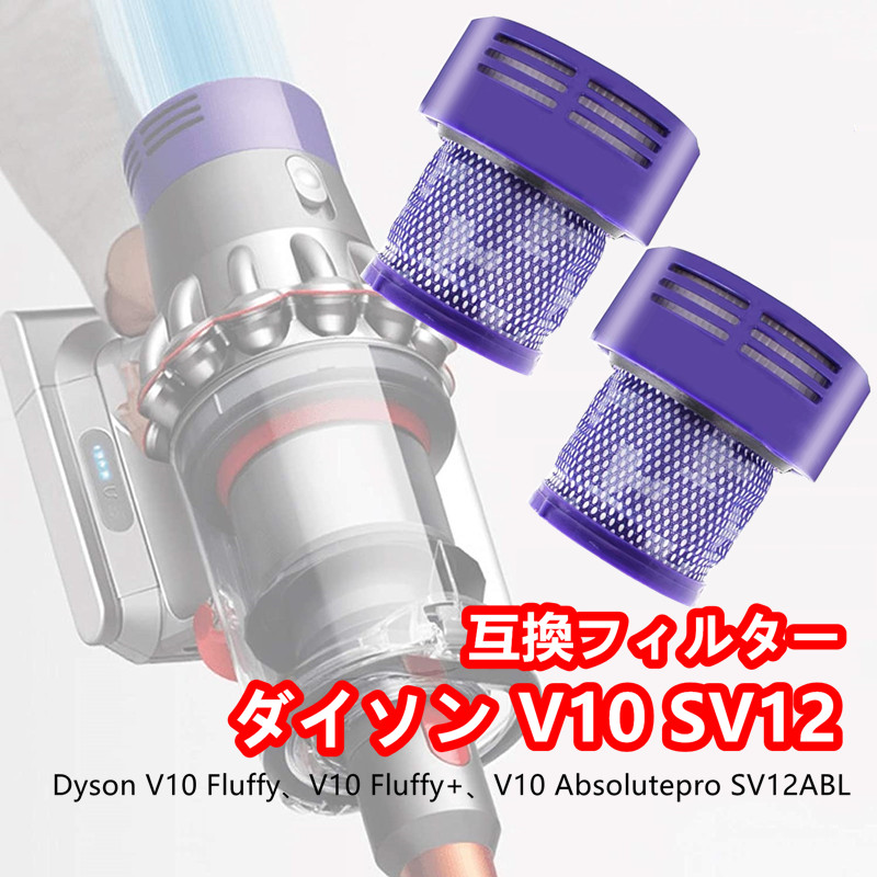 ダイソン Dyson V10 Fluffy 流行のアイテム 結婚祝い Fluffy+ Absolutepro SV12ABL 互換フィルー 2PCS SV12 掃除機用フィルター 送料無料 ダイソン掃除機フィルター 塵 フィルター dyson 交換用 互換フィルター 埃
