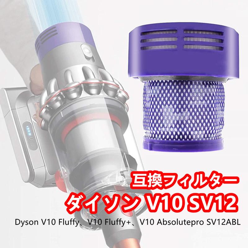 お洒落 ダイソン Dyson V10 Fluffy Fluffy+ Absolutepro SV12ABL 互換フィルー SV12 dyson 送料無料 ダイソン掃除機フィルター 塵 互換フィルター 掃除機用フィルター 交換用 フィルター 驚きの値段 埃 1PCS