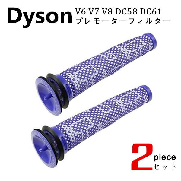 嫌な臭いがする時は交換しましょう ダイソン dyson フィルター 2個セット プレモーターフィルター 洗える オンラインショップ 洗濯可能 掃除機パーツ 部品 ダイソン掃除機部品 Filter DC58 DC59 用 メーカー再生品 DC62 交換フィルター V6 DC61 V7 V8 輸入品 V6slim