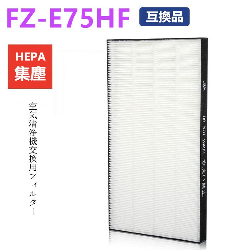 FZ-E75HF シャープ 空気清浄機 交換用 商い 集じんフィルター 互換品 全商品オープニング価格 加湿空気清浄機交換用フィルター 交換品 FZE75HF 交換用フィルター フィルター 制菌HEPAフィルター sharp 非純正