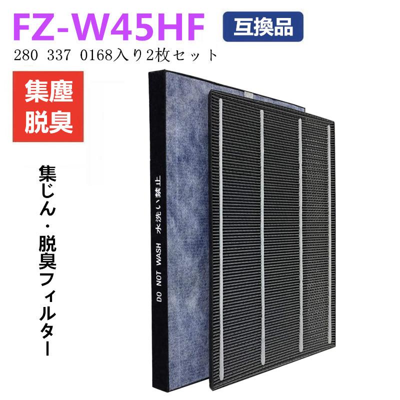 シャープ 集じん 日本 脱臭フィルター 二枚入り セット FZ-W45HF 2803370168 交換品 互換品 加湿空気清浄機用 280-337-0168 対応 交換用 KC-450Y3 送料無料 激安 お買い得 キ゛フト SHARP KC-Z45 非純正 KC-Y45 FZW45HF 制菌HEPAフィルター 集じんフィルター 交換フィルター