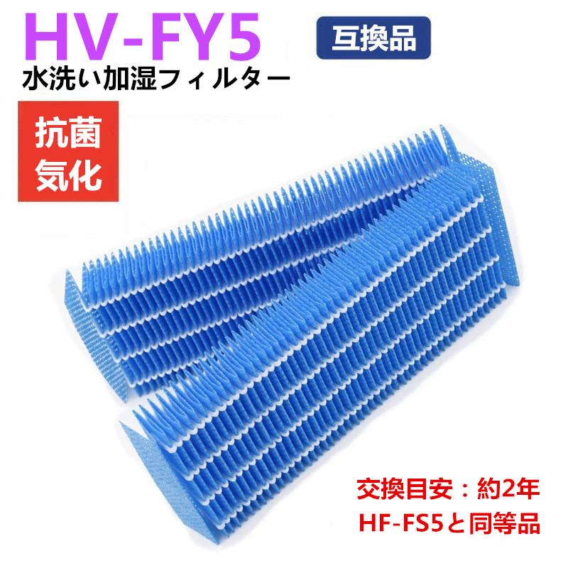 シャープ 加湿フィルター HV-FY5 加湿器用 互換フィルター 抗菌気化フィルター HV-FS5 と同等品 初回限定 交換用加湿フィルター HV-Y70CX -Y50CX -W70CX 消耗品 互換品 -U50CX -T50CX 1枚入り -T70CX -W50CX 加湿 -S70CX 洗える デポー -U70CX -S50CX