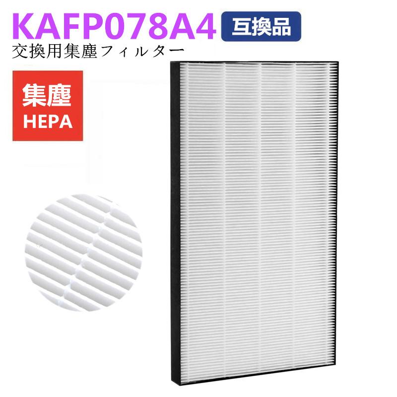 ダイキン KAFP078A4 集じんフィルター 制菌HEPAフィルター 取り替え用 加湿空気清浄機用 交換フィルター ACK70S-W MCK70TY-W 即納最大半額 ACK70T-W MCK70S-T チリ MCK70S-W 対応 MCK70SE3-T ペットの毛 DAIKIN カビ菌 kafp078a4 互換品 直営ストア 花粉対策 静電HEPAフィルター