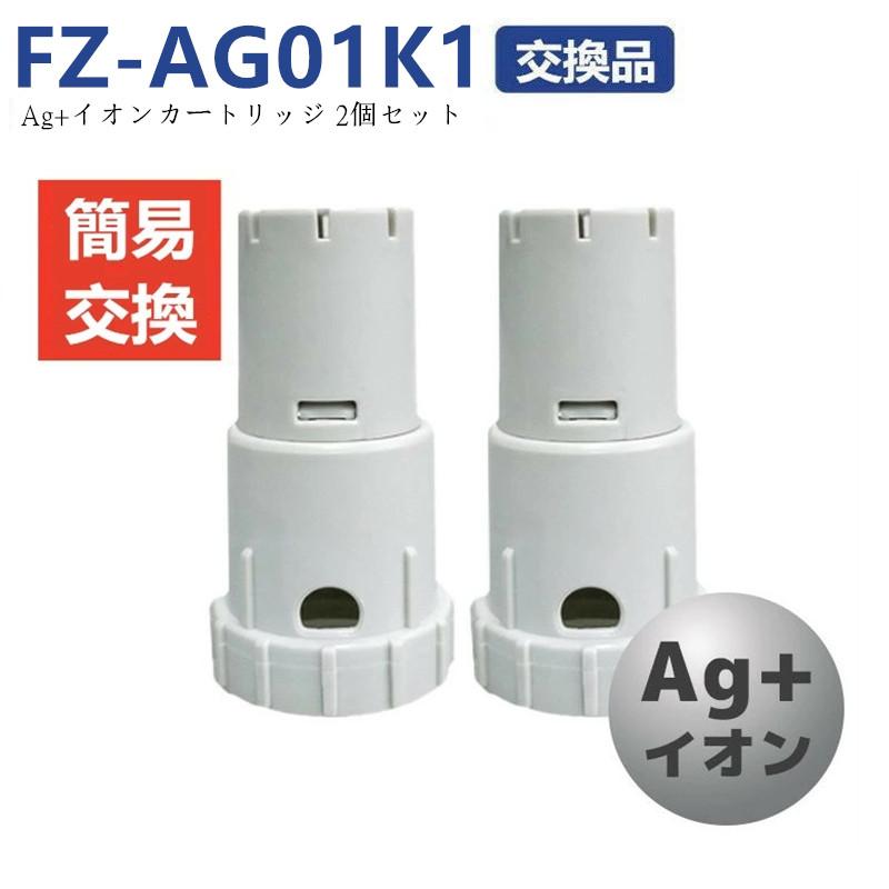 Ag+ 付与 除菌 Ag+イオンカートリッジ 交換品 人気ブレゼント 2個セット 最安挑戦 SHARP FZ-AG01K1 2pcs入り シャープ 制菌 消耗品 互換品 FZAG01K1 FZ-AG01K2 加湿空気清浄機用