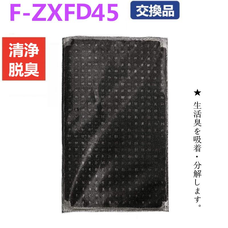 パナソニック 加湿空気清浄機交換用脱臭フィルター 日本正規代理店品 F-ZXFd45 互換品 f-zxfd45 交換品 ストアー フィルター 非純正 脱臭フィルター 交換用フィルター Panasonic