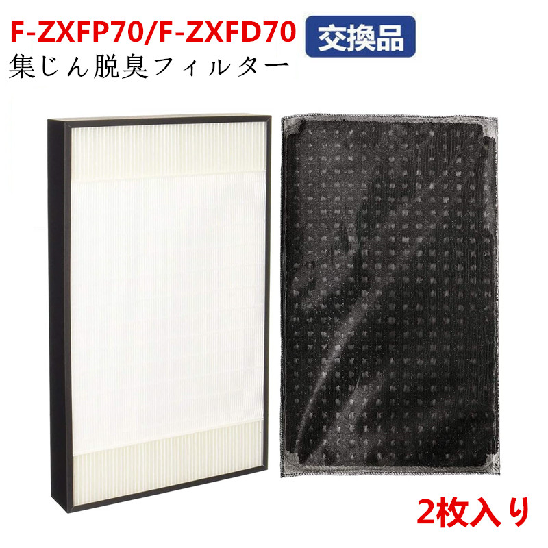 2枚入り パナソニック 空気清浄機 フィルター 発売モデル 集塵フィルター 脱臭 花粉 pm2.5 制菌 F-ZXFP70 お気にいる F-ZXFD70 Panasonic 集じんフィルター 脱臭フィルター 匂い F-VXF70 F-VXF65 交換フィルター 交換用 F-VXE60 F-VXE65 花粉対策 互換品 非純正 FZXFD70 HEPA 加湿空気清浄機用