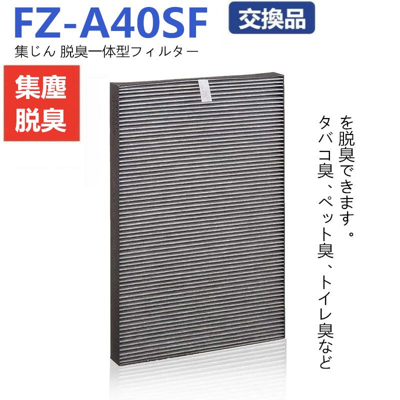 FZ-A40SF シャープ 集じん脱臭フィルター 実物 KC-40P1 KC-A40-W KC-B40-W 対応 制菌HEPAフィルター 空気清浄機用交換部品 互換品 交換フィルター 加湿空気清浄機用 取り替え用 FZA40SF ギフ_包装 脱臭 SHARP