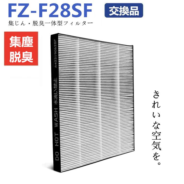 FZ-F28SF シャープ 集じん脱臭フィルター FU-F28-A FU-F28-P FU-G30-A 対応 メイルオーダー 制菌HEPAフィルター FU-G30-P FU-H30-A FU-H30-P 空気清浄機用交換部品 FU-L30-W SHARP 取り替え用 加湿空気清浄機用 脱臭 交換フィルター FU-J30-W 互換品 集じん 倉庫