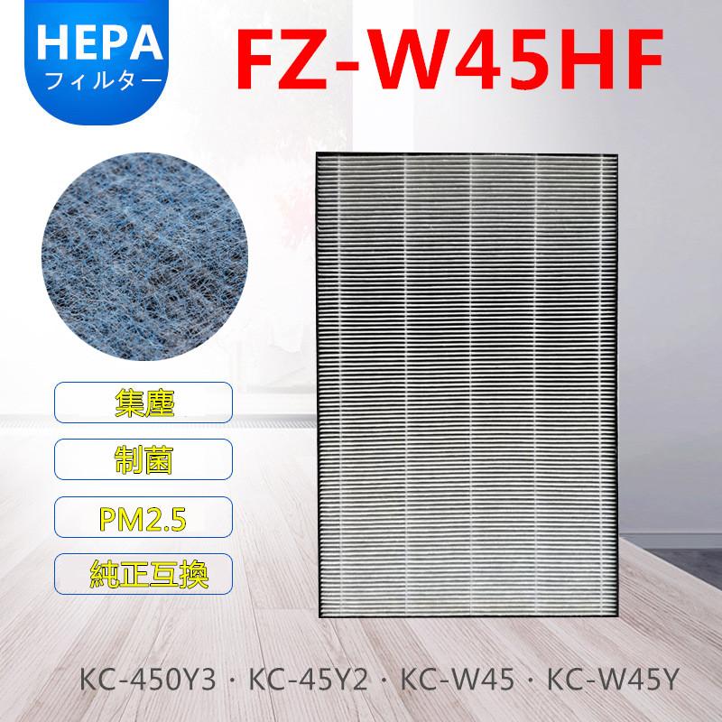 FZ-W45HF シャープ 集じんフィルター 高品質新品 KC-W45 KC-Z45 KC-Y45 期間限定お試し価格 対応 制菌HEPAフィルター 互換品 加湿空気清浄機用 SHARP 交換フィルター 取り替え用 空気清浄機用交換部品 FZW45HF