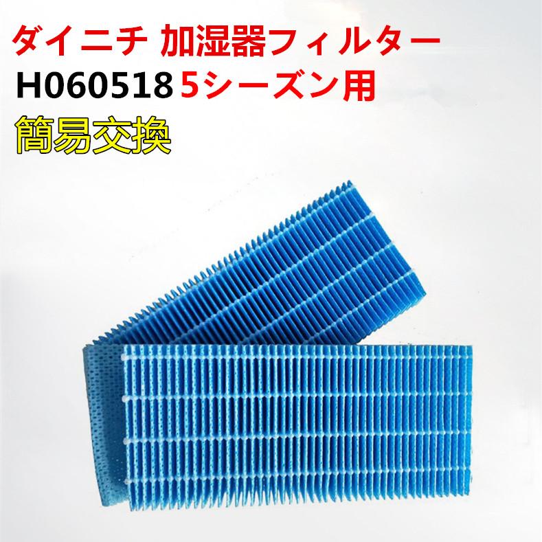 抗菌気化フィルター h060518 h060509 ダイニチ ランキング総合1位 互換フィルター H060518 加湿器用 5シーズン用 H060511 H060509 DAINICHI 互換品 交換用加湿フィルター HD-701X HD-RX71X 後継品 HD-500 交換品 今季も再入荷