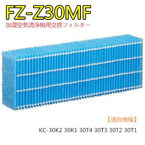 シャープ 加湿フィルター FZ-Z30MF 加湿器用 互換フィルター 抗菌気化フィルター FZ-Y30MFの代替品 交換用加湿フィルター KC-30K2 KC-30K1 互換品 KC-30T4 消耗品 ●手数料無料!! 新作アイテム毎日更新 加湿 洗える KC-30T1 KC-30T3 KC-30T2