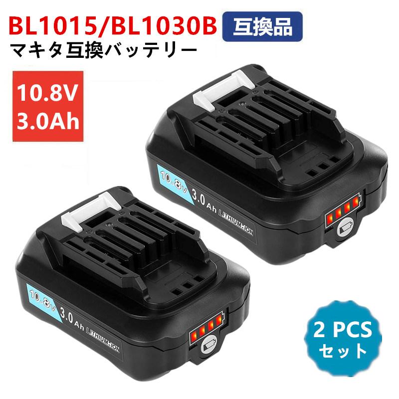 マキタ BL1015B 互換バッテリー 10.8V 3000mAh 買収 残量表示 互換 bl1050 bl1060b リチウムイオン電池 2個セット CF101DZ 限定モデル CL107FDZW 充電式クリーナ bl1040b交換対応 充電式ファン