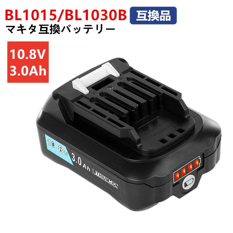 マキタ BL1015B 互換バッテリー 10.8V ◆高品質 3000mAh 残量表示 互換 人気の製品 bl1050 CF101DZ 充電式ファン 充電式クリーナ CL107FDZW bl1040b交換対応 bl1060b リチウムイオン電池