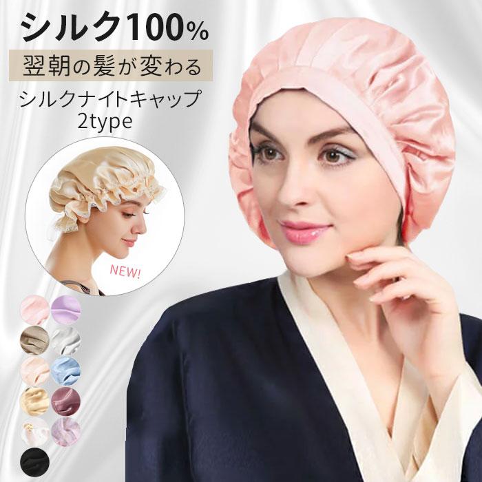 送料無料 美髪 パサつき予防 販売実績No.1 ナイトキャップ シルク いつでも送料無料 ロングヘア 就寝用 ヘアキャップ サイズ調整
