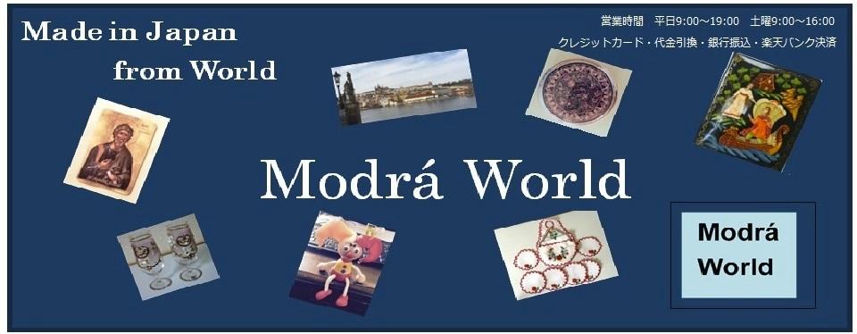 モドラーワールド:世界の街角見つけた素敵な商品をお届けします。
