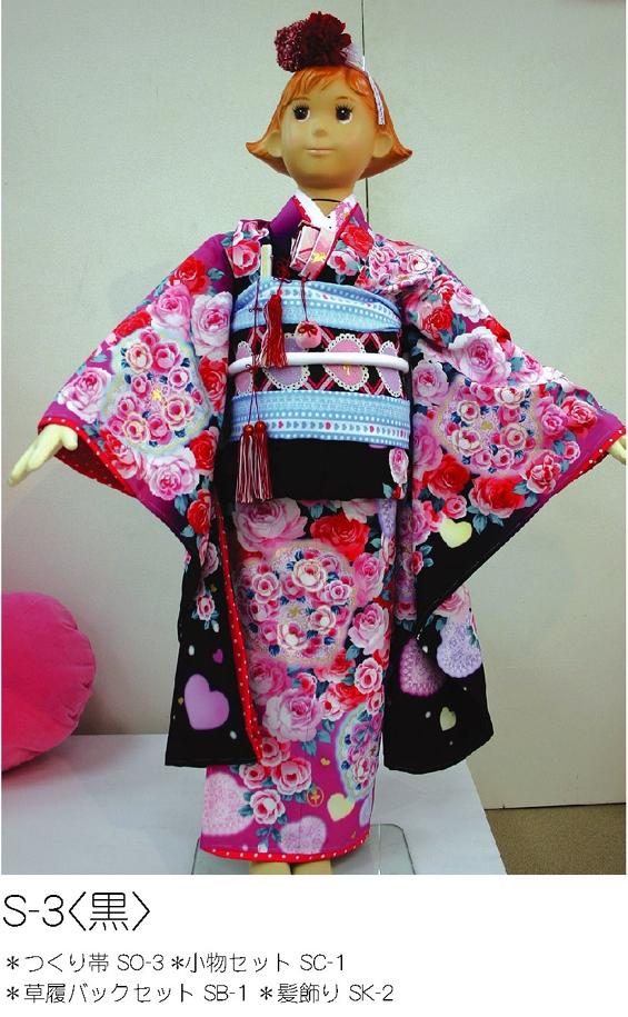 七五三着物七歳2008新作セイコマツダ着物7歳四つ身・女児着物と帯のセット(S-3)☆ラブラブローズ☆
