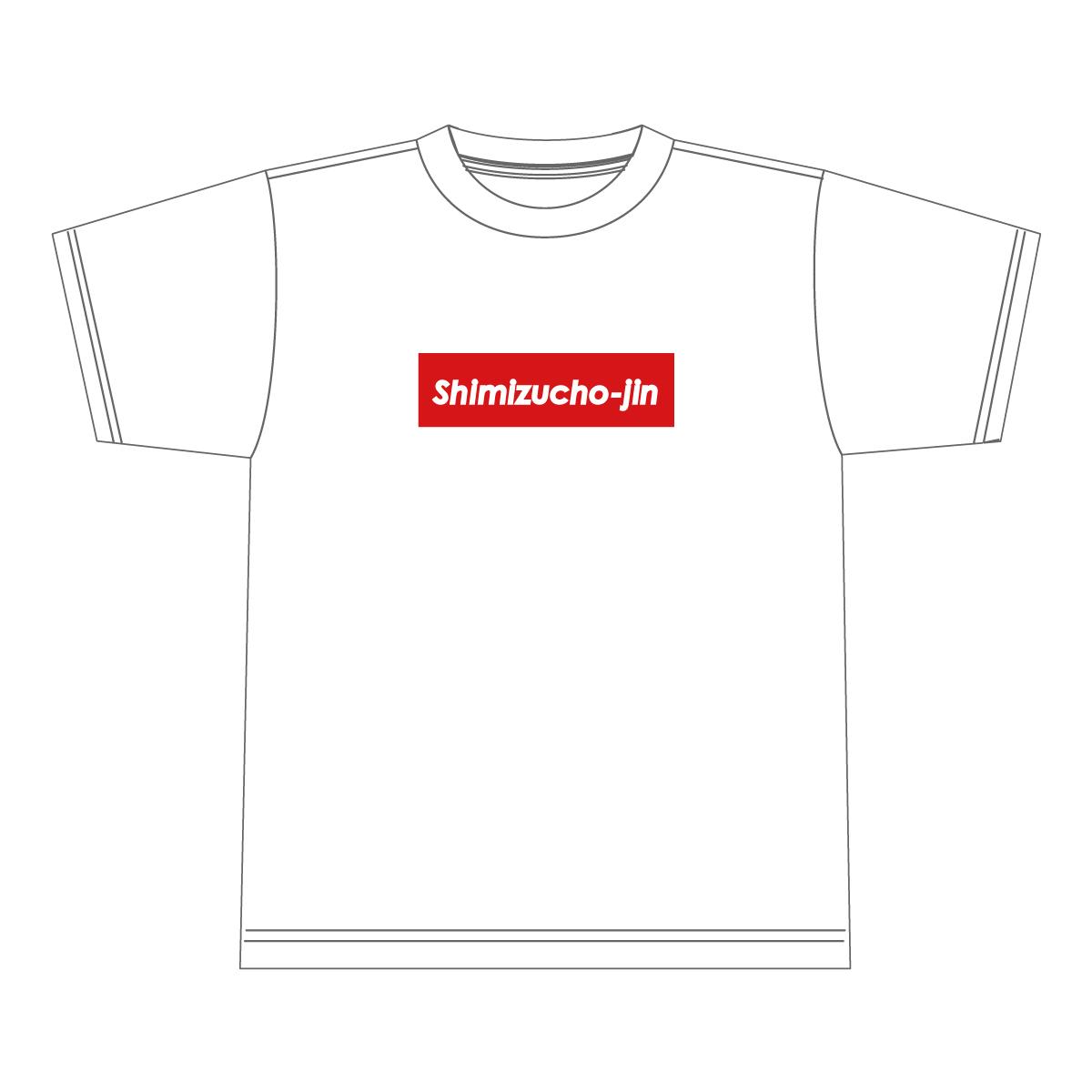 清水町 Shimizucho-jin Tシャツ パクリーム ホワイト 白 販売期間 限定のお得なタイムセール ワンポイント ロゴ 静岡 お土産 静岡人 静岡県 ご当地 期間限定送料無料