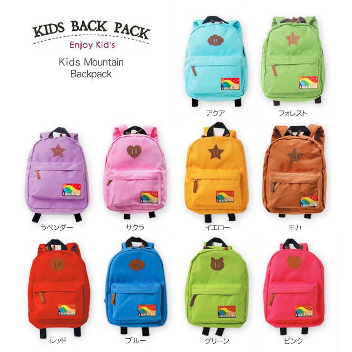 7ceee3a954 moewe-aip  Kids mountain back pack (kids backpack) KEY STONE ...
