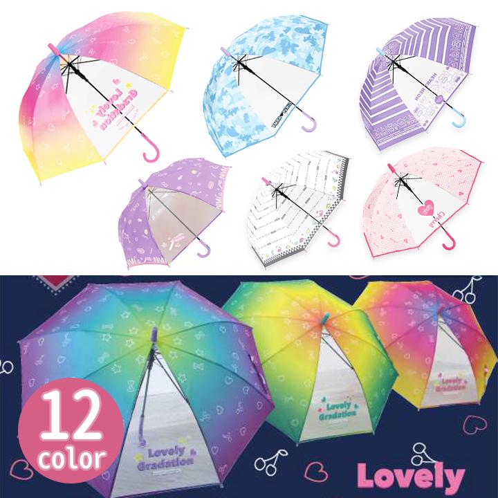 透明窓付で通園・通学に使いやすいビニール傘。ワンタッチで開くジャンプ式や開く時に安全なろくろ付きタイプなどが揃っています!幼稚園や保育園におすすめの子供用傘(キッズ) キッズ傘 ガールズ(カラフル)・レインコートや長靴と同じく雨の日の必需品!子供用窓付で使いやすいビニール傘。アンブレラ 子ども キッズ 女の子 かわいい ジャンプ傘 ワンタッチ キラキラ パール 撥水 防水 丈夫 軽い 保育園 幼稚園 幼児 通学 通園 透明 50cm 55cm