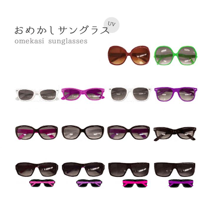 春の新作続々 おめかしサングラス 人気のかわいいファッショングラス☆おしゃれな男の子女の子ファッションの必需品 紫外線 おしゃれサングラス glasses 可愛いサングラス メール便対応 新作