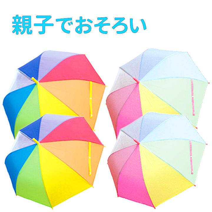 軽くてしなやか、丈夫で折れにくいグラスファイバー骨を採用。しっかり作られているので風のつよい日にも安心して持たせることができます。視界を遮らない透明窓付き。 #127752;レインボーアンブレラ キッズ&レディース・子供と傘をおそろいに♪虹色 子供用 女の子 男の子 小学生 透明 軽量 軽い おしゃれ グラスファイバー 手開き ジャンプ式 ワンタッチ 丈夫 名前 ビニール かわいい レインコートや長靴と