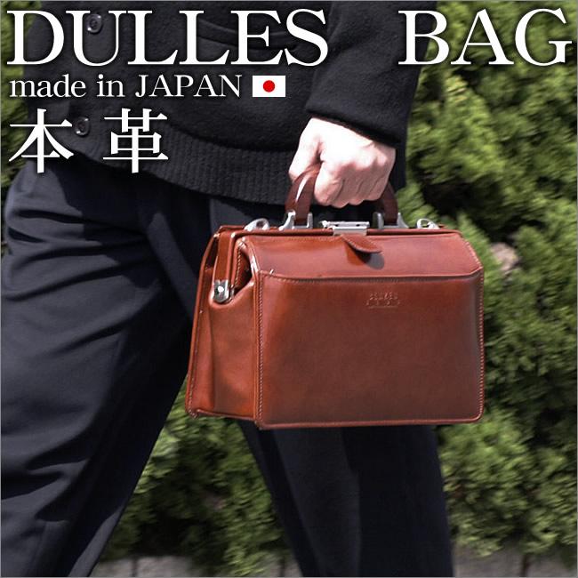 ダレスバッグ ドクターズバッグ メンズ 日本製 牛革 本革 B5 ビジネスバッグ ショルダーバッグ ブラック 豊岡製鞄 BLAZER CLUB 22131