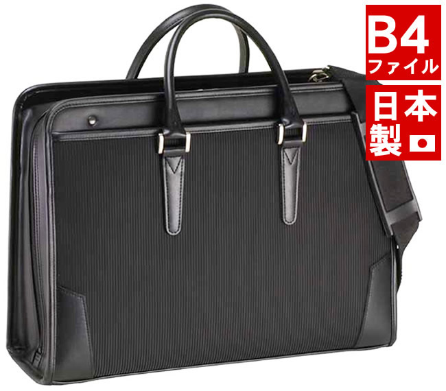 ビジネスバッグ ブリーフケース 日本製 牛革 本革 B4 ブラック 豊岡製鞄 クレイドルリバー 22241 ※取寄せ2.3営業日