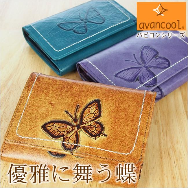 AVANCOOL アバンクール 二つ折り財布 パピヨンシリーズ 蝶 バタフライ 日本製 イタリアンレザー