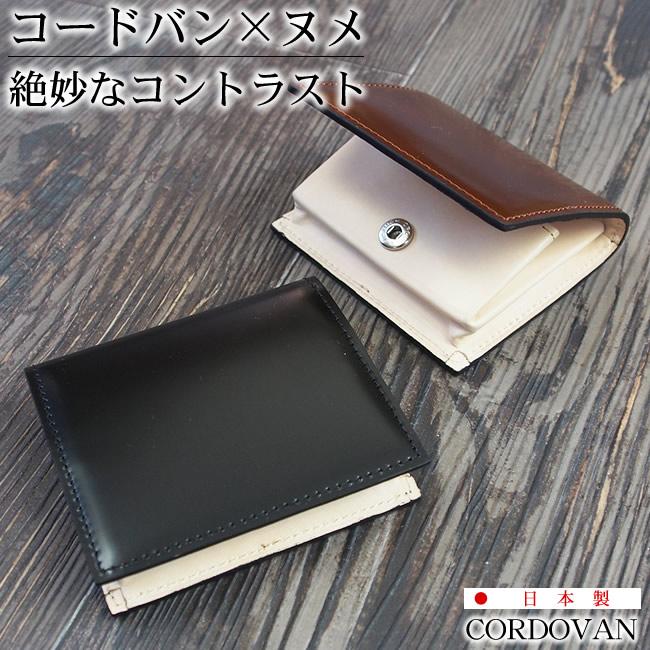 コードバン(CORDVAN) メンズ コインケース ボックス型小銭入れ 日本製【送料無料】