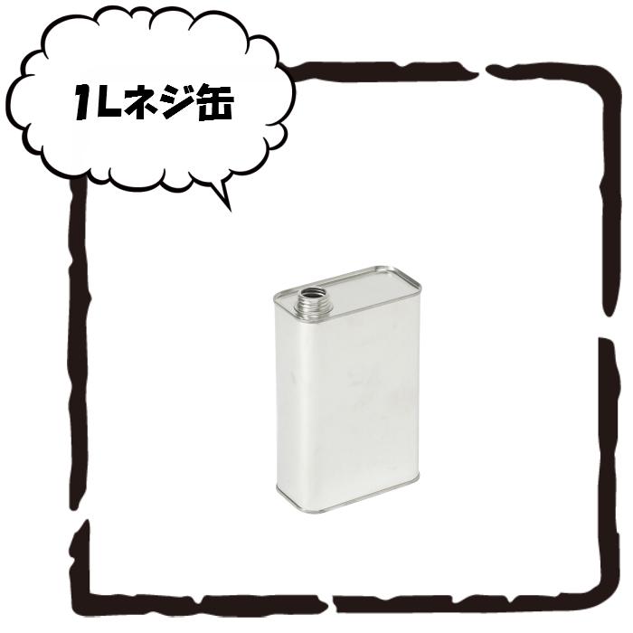 待望 即納 角型の小さめ容器です 1Lネジ缶 ブリキ缶 1リットル 空缶