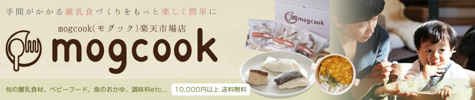 mogcook(モグック)楽天市場店:ママと子供に嬉しい食材、調味料等をお届けします。