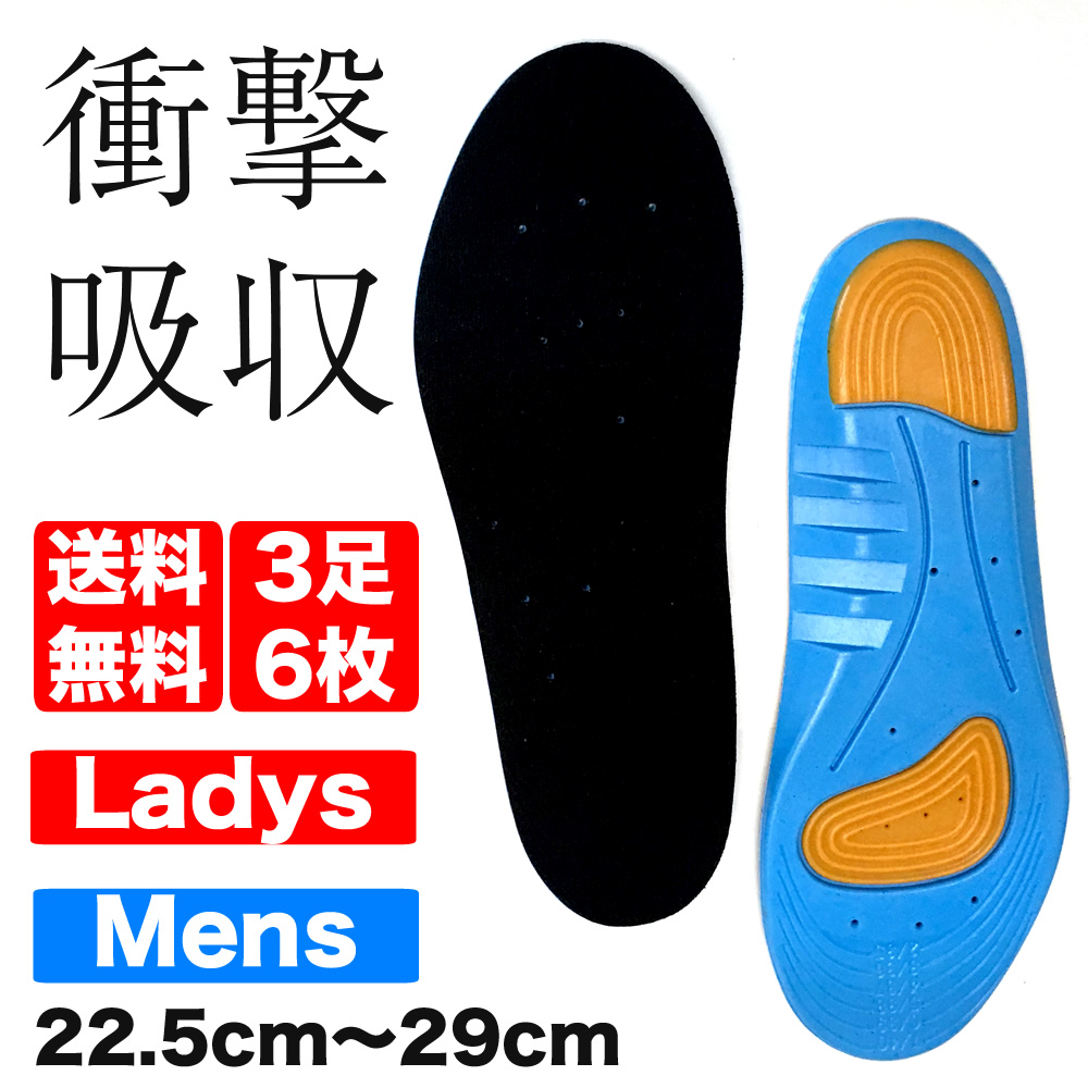 インソール 本店 驚きの履き心地 メール便送料無料 3足セット 衝撃吸収インソール 中敷き 土踏まず かかと 防臭加工 サイズ調整可能 スニーカー 革靴 の中敷に デポー メンズ 靴